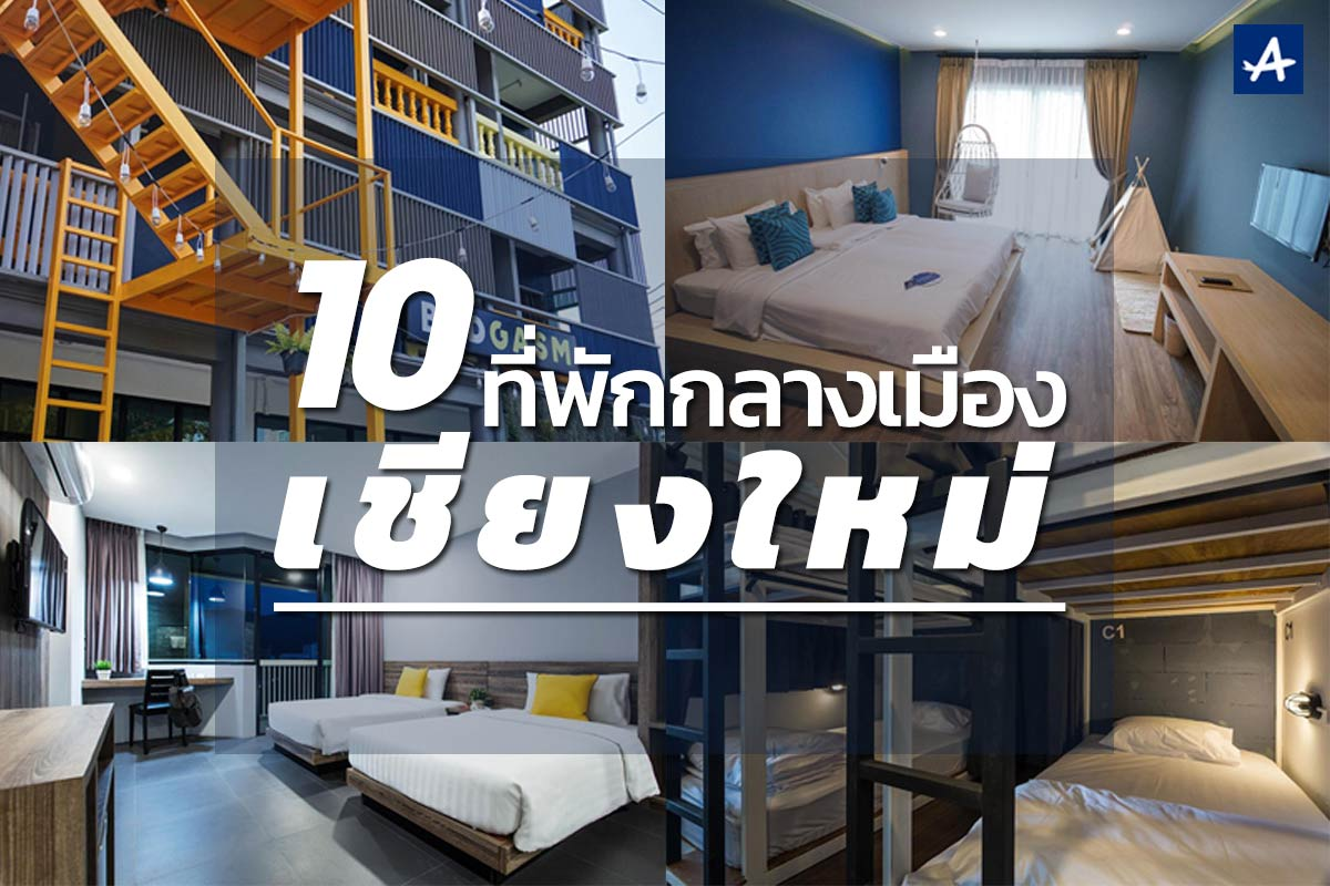 10 Hotels in Chiang Mai Town